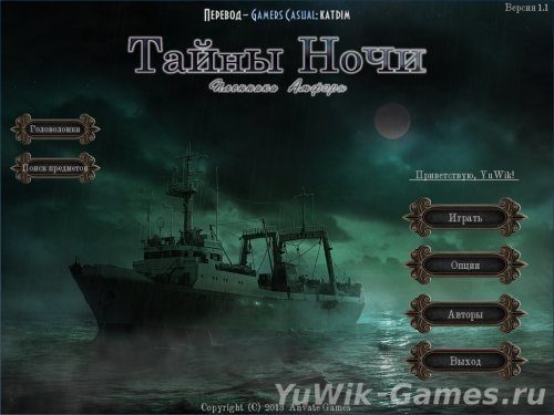 Тайны  ночи:  Пленники  Амфоры  (BigFishGames/2013/Rus)
