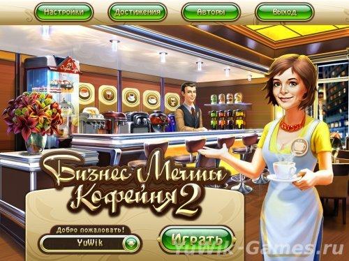 Бизнес  мечты:  Кофейня  2  (Nevosoft/2013/Rus)