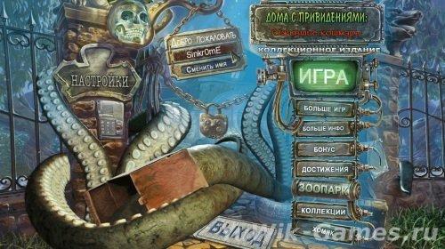 Дома  с  привидениями:  Ожившие  кошмары  КИ  (BigFishGames/2013/Rus)
