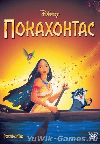 Pocahontas  (Дом  Медиа/2006/Rus/Ukr/Eng)