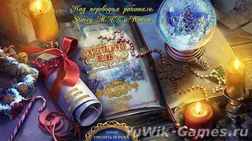 Новогодние  истории  2:  Рождественская  песнь.  КИ  (BigFishGames/2013/Rus)