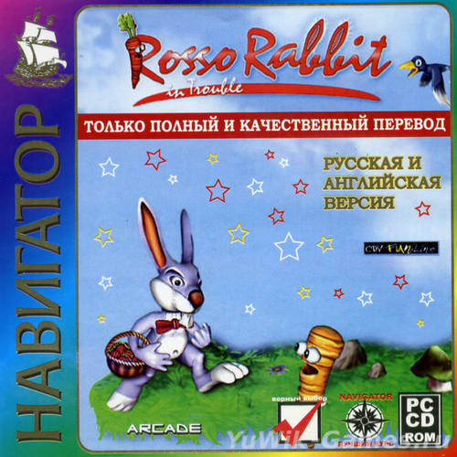 Rosso  Rabbit  In  Trouble  (CDVSoftwareEntertainment/2004/Rus)