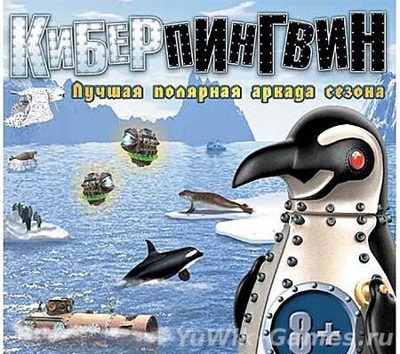 Киберпингвин  (НовыйДиск/2004/Rus)