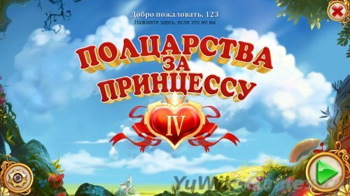Полцарства  за  принцессу  4  (Nevosoft/2013/Rus)