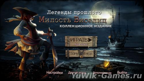 Легенды  прошлого.  Милость  Виселиц  КИ  (Alawar/2013/Rus)