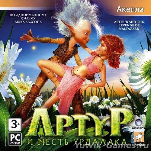 Артур  и  месть  Урдалака  (Акелла/2009/Rus)