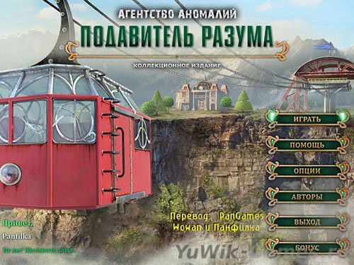 Агентство  аномалий.  Подавитель  разума  КИ  (Big  Fish  Games/2013/Rus)
