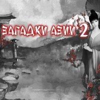 Загадки  Азии  2  (Flower  games/2013/Rus)