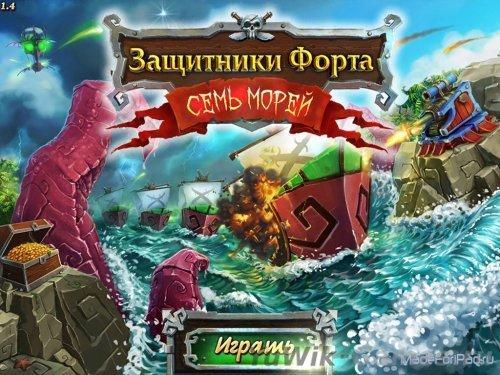 Fort  Defense:  Seven  Seas  (BigFish  Games/2013/Rus)