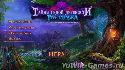 Тайны  седой  древности:  Три  Стража  КИ  (BigFish  Games/2014/Rus)