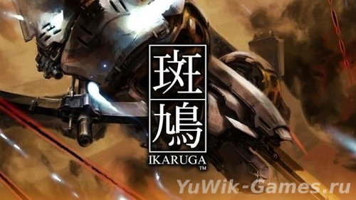 Ikaruga  (Treasure/2014/Eng)