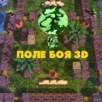 Поле  боя  3D  (2013/Rus)