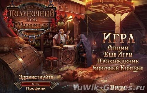 Полуночный  зов  2:  Джеронимо  КИ  [RUS]