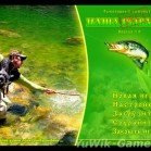 Наша рыбалка (2012, OurFishing, Rus) Beta